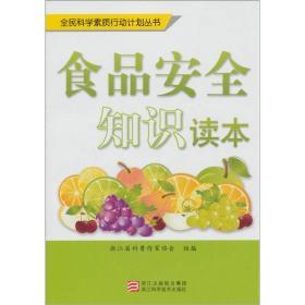 食品安全知识读本/全民科学素质行动计划丛书