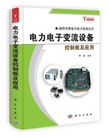高科实用电力电子技术丛书:电力电子变流设备控制板及应用