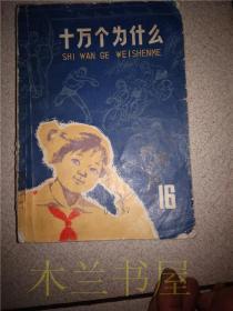 十万个为什么(16)体育 上海人民出版社 1976年1版1印 32开平装