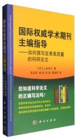 国际权威学术期刊主编指导:如何撰写发表高质量的科研论文