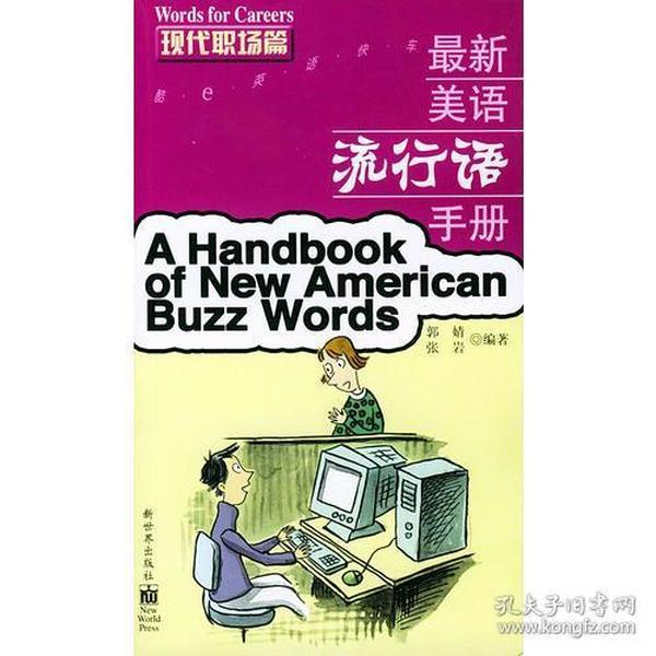 最新美语流行语手册.现代职场篇