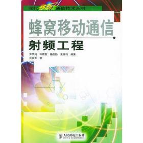 蜂窝移动通信射频工程——现化移动通信技术丛书  、