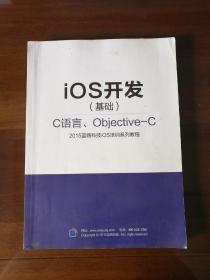 iOS开发(基础)