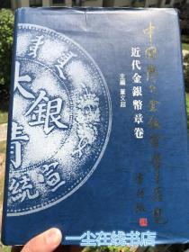 中国历代金银货币通览 近代金银币章卷董文超中国金融出版银锭银元