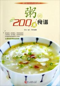 家常食材的N种食谱丛书:粥的200道食谱