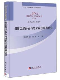 21世纪科技与社会发展丛书(第六辑):创新型服务业与总部经济发展研究