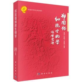 二手正版二手包邮细胞生物学 杨维才,贾鹏飞,郑国锠9787030431264
