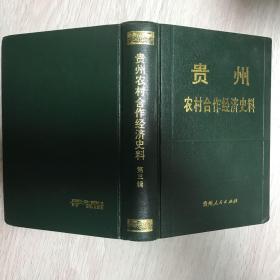 《贵州农村合作经济史料(第三辑)》