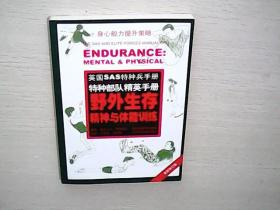 野外生存精神与体能训练 (最新修订版) (库存未阅)