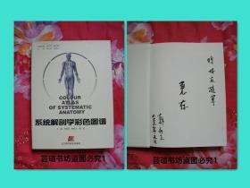 系统解剖学彩色图谱(主编韩秋生签赠本,16开精装护封,2002年10月沈阳一版一印,个人藏书,品相完美)