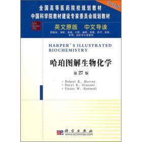 医学英文原版改编双语教材:哈珀图解生物化学(第27版)(导读版)9787030285393