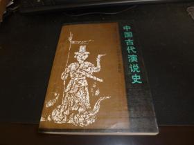 中国古代演说史,十品影印本,东北师大出版社1991年版,一版一印