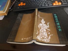 中国古代演说史,东北师大出版社1991年版一版一印,十品影印本