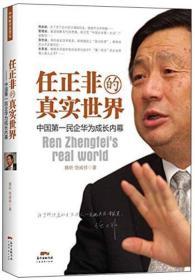 任正非的真实世界 魏昕,饶威祥二手 广东经济出版社有限公司 9787