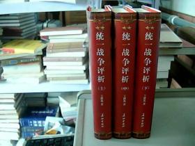 统一战争评析(上中下)全三册 王洪光 战史战例评论系列 精装