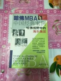 哈佛MBA中国经典案例.海尔篇