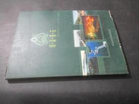 绿染黄石 绍湖北黄石的一本大16开精美画册