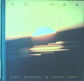 今日中国民航