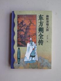 幽默滑稽大师东方朔全传(库存多本,随机发货)