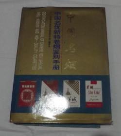 中国名烟-中国名优捲烟鉴别手册(精装)