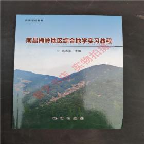 南昌梅岭地区综合地学实习教程9787116106284     正版图书
