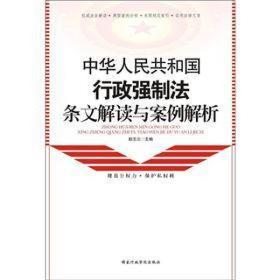 中华人民共和国行政强制法条文解读与案例解析