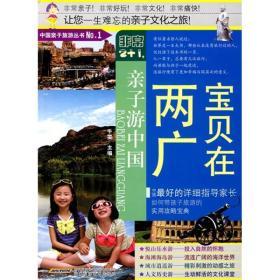 非常2+1·亲子游中国:宝贝在两广