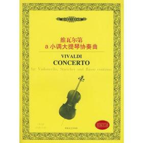 维瓦尔第a小调大提琴协奏曲