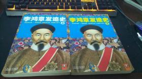 李鸿章发迹史 上下 两册全