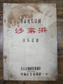 沙家浜(革命现代京剧 音乐总谱8开油印版)