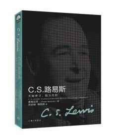 C.S.路易斯:天赋奇才,勉为先知:eccentric genius reluctant prophet