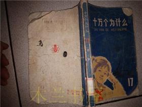十万个为什么(17)军事 上海人民出版社 1976年1版1印 32开平装