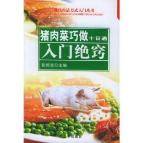 猪肉菜巧做十日通:入门绝窍——现代生活方式入门丛书