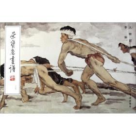 荣宝斋画谱107:人物部分