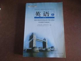 高中英语课本 必修1  【人教版 有写划】