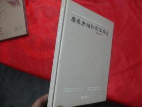 广东老摄影家作品选