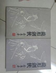 龍形劍俠(上下)    20元包郵掛!