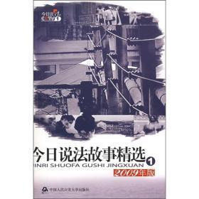 今日说法故事精选1(2009年版)