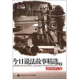 今日说法故事精选2(2009年版)