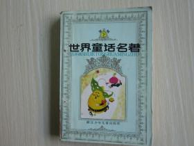 世界童话名著 连环画 第三辑  下册