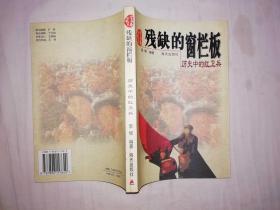 沧桑看云书系《残缺的窗栏板 历史中的红卫兵》;大32开