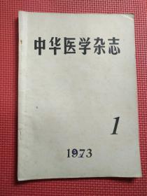 中华医学杂志  1973年  第1期