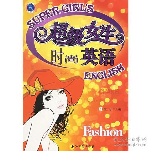 超级女生时尚英语