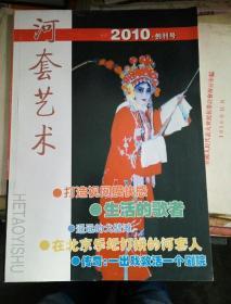 河套艺术2010创刊号