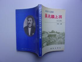武昌首义总指挥吴兆麟上将纪念集