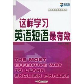 这样学习英语短语最有效