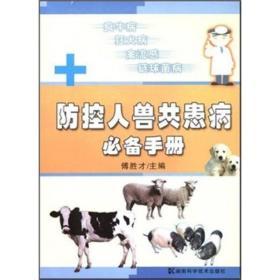 防控人兽共患病必备手册
