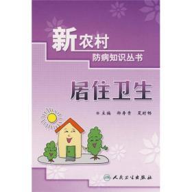 新农村防病知识丛书·居住卫生