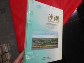 沙湖:中国AAAA级生态旅游区