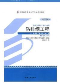 备战2019 现货正版 自考教材 12408 防排烟工程 2013年版 杜红 机械工业出版社